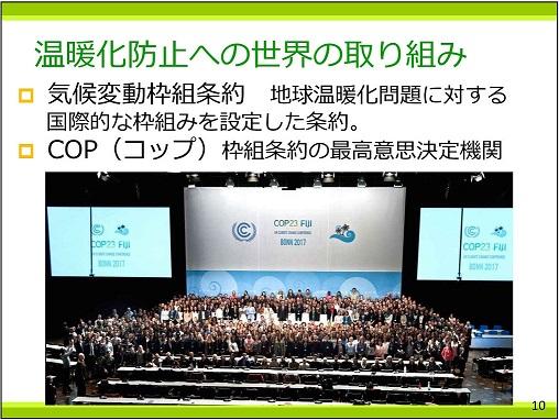 P10 COP25%
