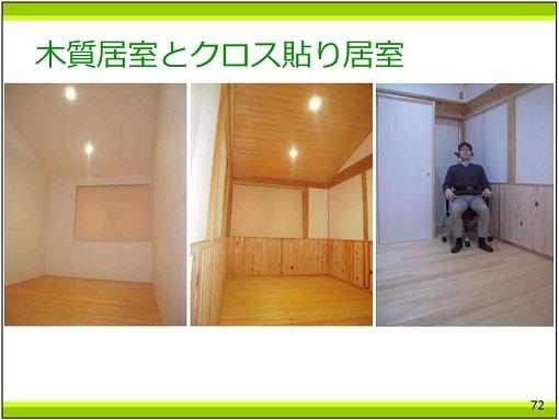 p72 木質居室とクロス貼り居室25%