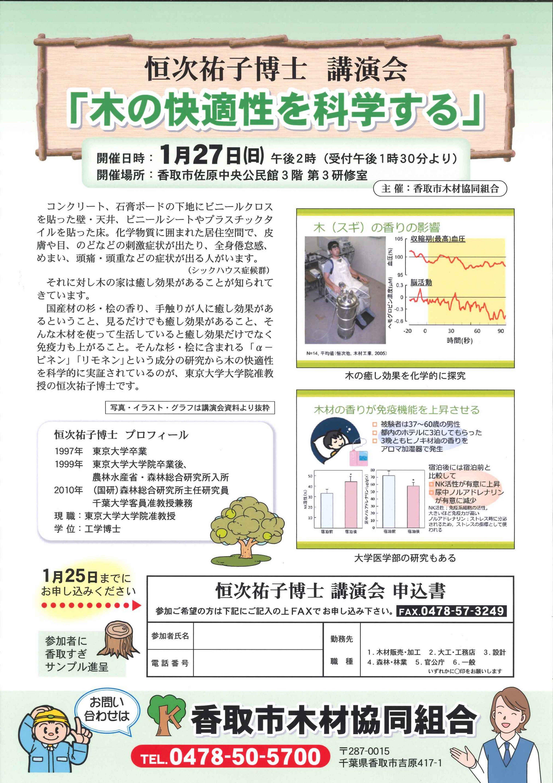 20190127恒次祐子博士の講演会チラシ